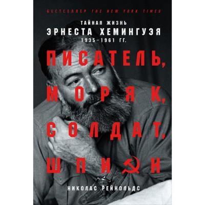 Писатель, моряк, солдат, шпион: Тайная жизнь Эрнеста Хемингуэя, 1935-1961 гг