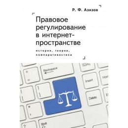 Правовое регулирование в интернет-пространстве