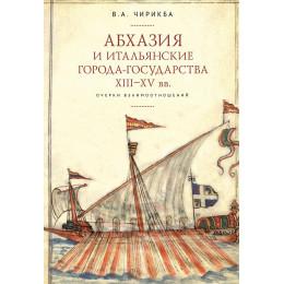 Абхазия и итальянские города-государства (XIII-XV вв). Очерки взаимоотношений