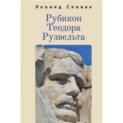 Рубикон Теодора Рузвельта