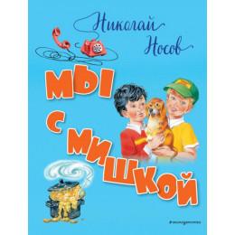 Мы с Мишкой