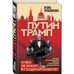 Путин - Трамп. О чем не знают в Госдепартаменте?