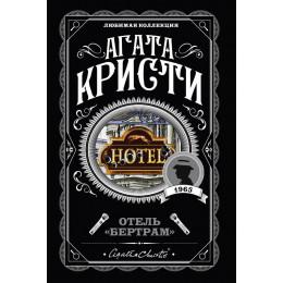 Отель ''Бертрам''