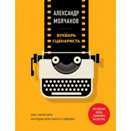 Букварь сценариста. Как написать интересное кино и сериал