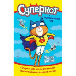 Суперкот и Картофельный вор
