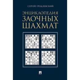 Энциклопедия заочных шахмат