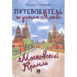 Путеводитель по улицам Москвы. Московский Кремль
