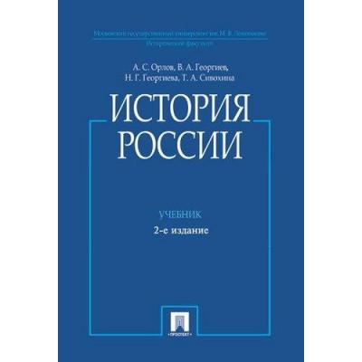 История России (с иллюстрациями)