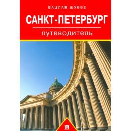 Путеводитель по Санкт-Петербургу