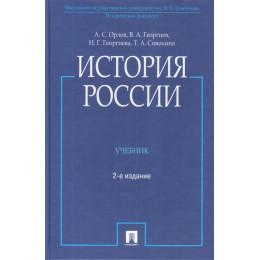 История России (с иллюстрациями). Второе издание
