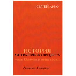 История литературного процесса