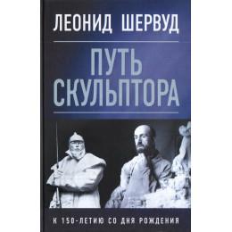 Леонид Шервуд. Путь скульптора