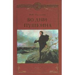 Во дни Пушкина. В 2 т. Т.1