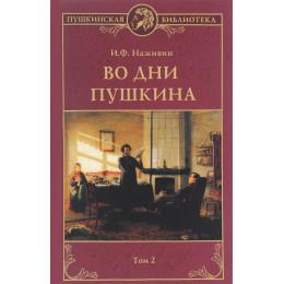 Во дни Пушкина. В 2 тт. Т.2
