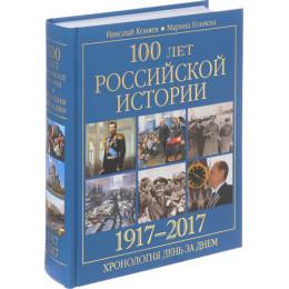100 лет российской истории. 1917-2017. Хронология день за днем
