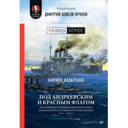 Под Андреевским и Красным флагом. Русский флот в Первой мировой войне, Февральской и Октябрьской революции