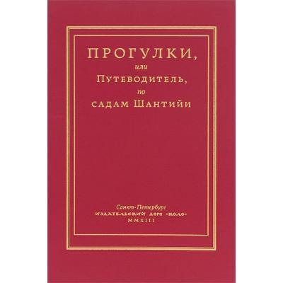 Прогулки, или путеводитель по садам Шантийи