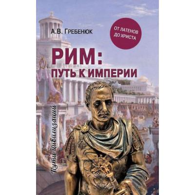 Рим - путь к империи. От латенов до Христа