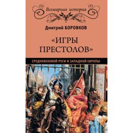 ''Игры престолов'' средневековой Руси и Западной Европы