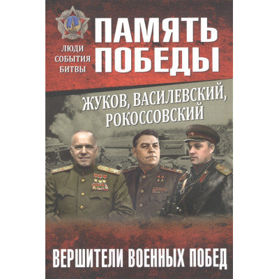 Жуков, Василевский, Рокоссовский. Вершители военных побед
