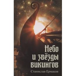 Небо и звёзды викингов