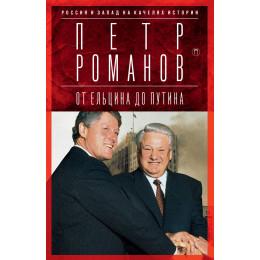 От Ельцина до Путина. Россия и Запад на качелях истории