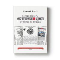 История газеты Санкт-Петербургские ведомости от Петра до Путина