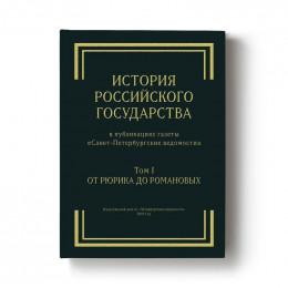 История Российского государства. Том I. От Рюрика до Романовых