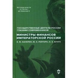 Министры финансов императорской России