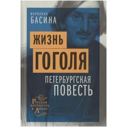 Жизнь Гоголя. Петербургская повесть