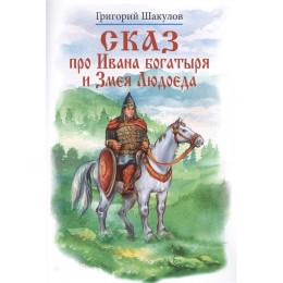 Сказ про Ивана богатыря и Змея Людоеда