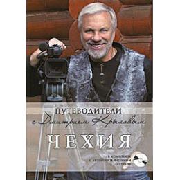 Чехия: Путеводитель