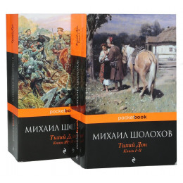 Тихий Дон Книги I-II, III-IV