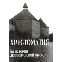 Хрестоматия по истории Ленинградской области