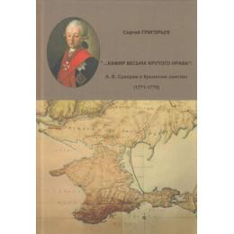 ''... Кафир весьма крутого нрава'': А.В. Суворов и Крымское ханство (1771-1779)