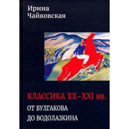 Классика XX-XXI вв. От Булгакова до Водолазкина. Книга статей и рецензий