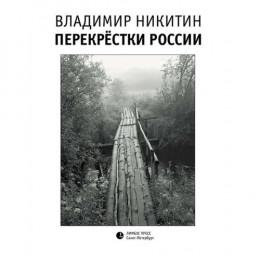 Перекрёстки России