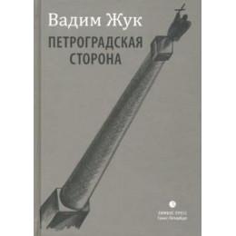 Петроградская сторона