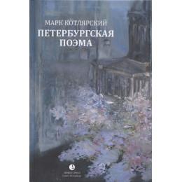 Петербургская поэма