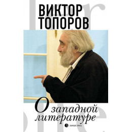 О западной литературе