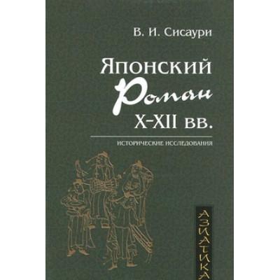 Японский роман X-XII вв. Исторические исследования