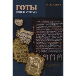 Готы. Язык и культура