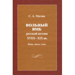 Вольный ямб русской поэзии XVIII-XIX вв.: жанр, стиль, стих