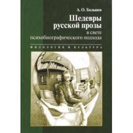 Шедевры русской прозы в свете психобиографического подхода