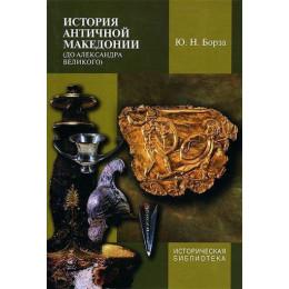 История античной Македонии (до Александра Великого)