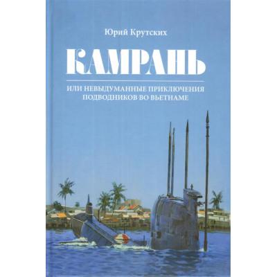 КАМРАНЬ, или Невыдуманные приключения подводников во Вьетнаме
