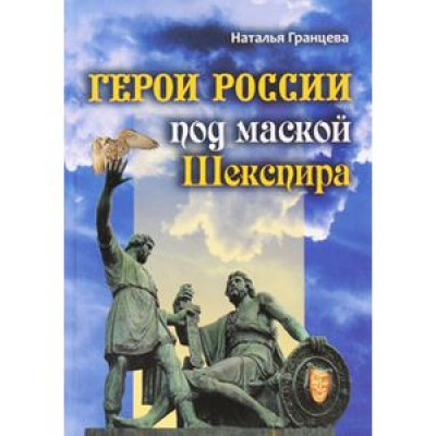 Герои России под маской Шекспира