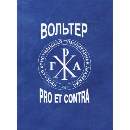 Вольтер: pro et contra