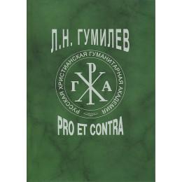 Л.Н.Гумилев : pro et contra, антология