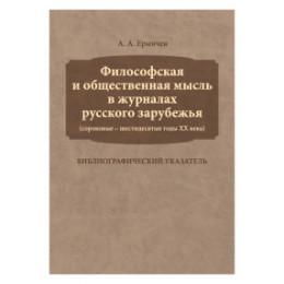 Философская и общественная мысль в журналах русского зарубежься (40-60е гг. XX в.)
